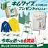 「第7弾 ワイ!ワイ!キャンペーン」のお知らせ 製品画像