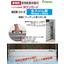 止水板「タウンガード」システム防水板 Sスリム型 製品画像