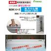 「水害・浸水対策」 止水板「タウンガード」防水板 Sスリム型 製品画像