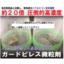 不快害虫用防除剤『ガードピレス微粒剤』 製品画像