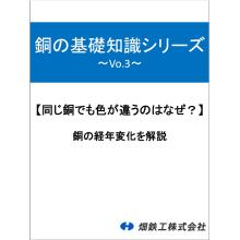 【技術資料】銅の基礎知識シリーズ ~Vo.3~ 製品画像