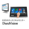 タッチパネル DuraVision【様々な用途のタッチ操作に】 製品画像