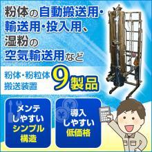 『粉体・粉粒体搬送装置』シリーズ9製品 製品画像