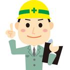 働く人の心と体、安全に仕事ができる仕組みを持っていますか? 製品画像