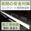 【施工事例集】夜間の道路安全対策 ※2020年NETIS申請中 製品画像
