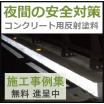 【施工事例集】夜間の道路安全対策 ※反射塗料 製品画像