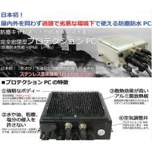 防塵・防水のパソコン/モニター/PoE 製品画像