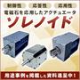 電磁石を応用したアクチュエータ『ソレノイド』※技術資料進呈中 製品画像