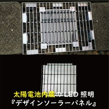 【ソーラー内蔵型】コードレス仕様のグレーチング照明 製品画像