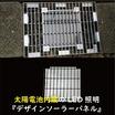 【ソーラー内蔵型】コードレス仕様の屋外照明 製品画像