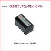 バッテリー『GEB222』 製品画像