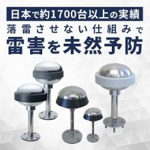 避雷針『PDCE』 落雷抑制型避雷針 NETIS登録技術 製品画像