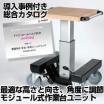 腰への負担軽減 モジュール式作業台ユニット【※カタログ進呈中!】 製品画像