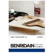 【カタログ】「ベンリダイン」 2018-2020 製品画像