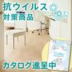 『サンゲツ 抗ウイルス製品のご紹介』※カタログ進呈中 製品画像