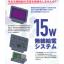 電子機器の充電を無線化で新たな付加価値!15w無線給電化システム 製品画像