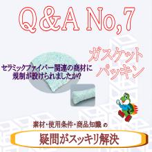 ガスケット パッキン Q&A No,7 製品画像