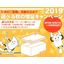 ECO断熱材 ホンパネル【2019 秋の増量キャンペーン実施中】 製品画像