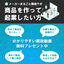 BtoC向けメーカー起業と商品企画・開発の初級編 製品画像