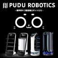 《新感覚サービスロボット!》 『PUDU』社製サービスロボット 製品画像