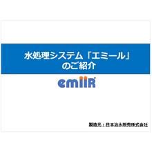 【資料】水処理システム『エミール』のご紹介 製品画像