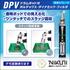 ドラムポッド付ボルテックス・ダイナミック・フィルター『DPV』 製品画像