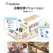 カメラで店舗支援ソリューション『映像解析システム』 製品画像