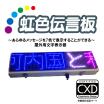 デモ相談可!屋外対応 文字表示器『虹色伝言板』※体験設計認証取得 製品画像