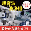 【マシナリー事業】超音波洗浄装置 設計から据付まで 製品画像