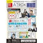 【スケジューラー編】製造管理ソフト『ATROX』 製品画像