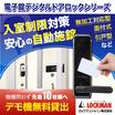 【デモ機貸出中】安心の自動施錠『デジタルドアロックシリーズ』 製品画像