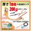 極薄・超小型『高精度温湿度センサケーブル』用途例集あり! 製品画像