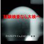 バルブ検査・γ線による放射線透過試験 ※短納期可能 製品画像