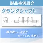 事例紹介【クランクシャフト】 製品画像