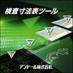 CADSUPER版 オプション『検査寸法表ツール』 製品画像