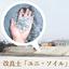 【品質基準】改良土「ユニ・ソイル」 製品画像