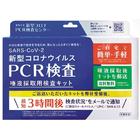 【研究試薬】新型コロナウイルスPCR検査 唾液採取用検査キット 製品画像
