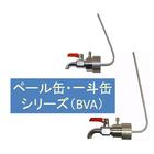 ペールコック シリーズ BVA-40/50 ペール缶・一斗缶用 製品画像