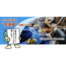 液体充填機『半自動充填機』 製品画像