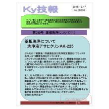【基板実装の基礎知識】基板洗浄について(1) 製品画像