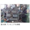 【課題解決事例】冷媒アンモニア回収・除害作業 製品画像