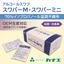 アルコールスワブ(スワバーM/スワバーミニ:第3類医薬品) 製品画像