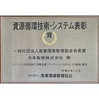 【CfFAによる社会貢献】資源循環技術・システム表彰 製品画像