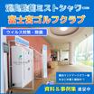 消臭除菌ミストシャワー 導入事例(富士宮ゴルフクラブさま) 製品画像