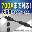 『大電流プラグインコネクタ』100〜700A対応! 製品画像