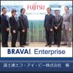 『Brava』導入事例≪富士通エフ・アイ・ピー株式会社 様≫ 製品画像
