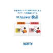 検品管理システム(∞Answer 検品) 製品画像