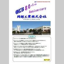 岡部工業株式会社 事業紹介 製品画像