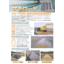 【技術資料】簡易仮設道路資材を用いた工法「プラロード工法」 製品画像