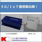 Cat.M1対応監視端末 屋外用UPS 製品画像